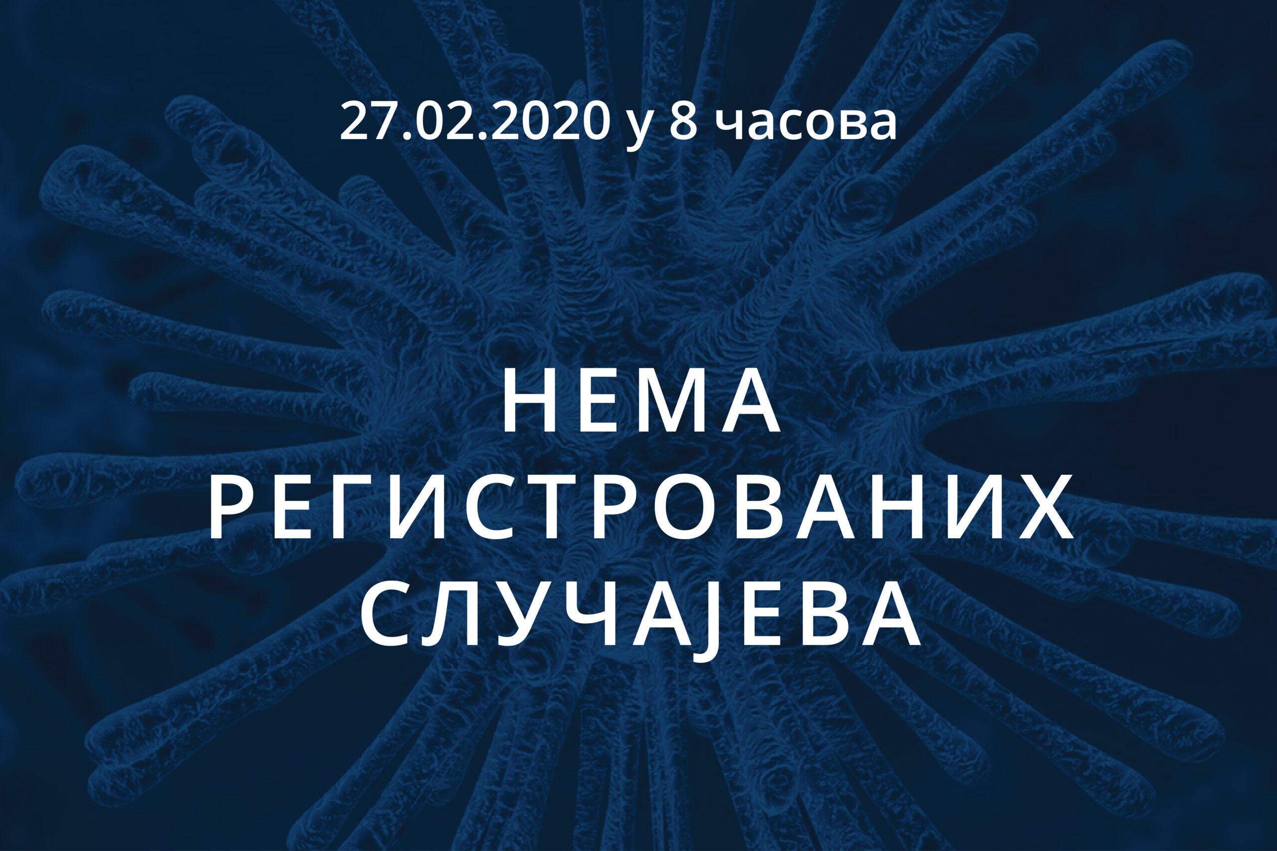 Информације о коронавирусу COVID-19, 27.02.2020 у 8 часова
