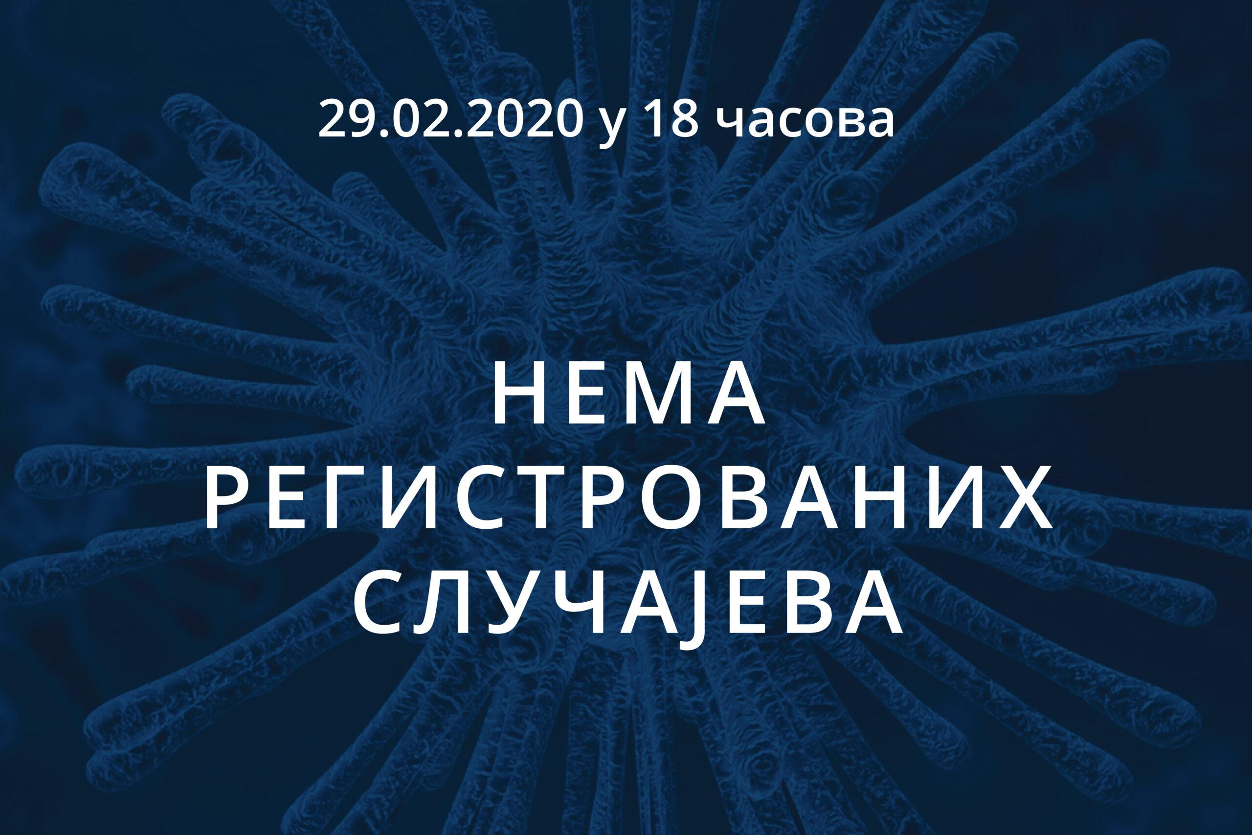 Информације о корона вирусу COVID-19, 29.02.2020 у 18 часова