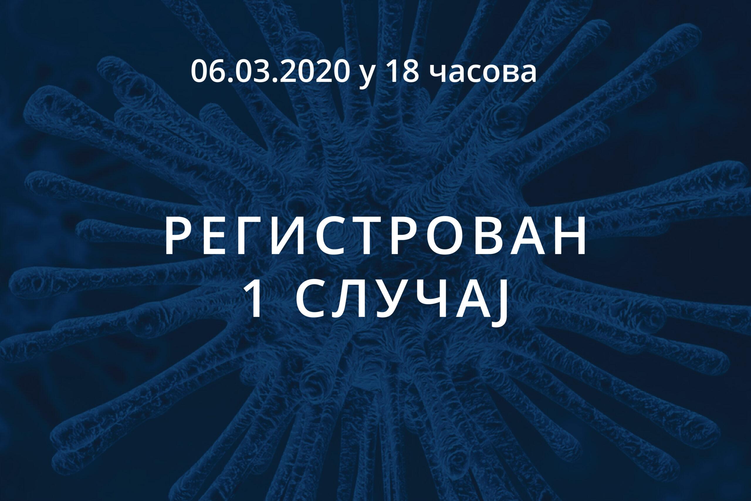 Информације о корона вирусу COVID-19, 06.03.2020 у 18 часова