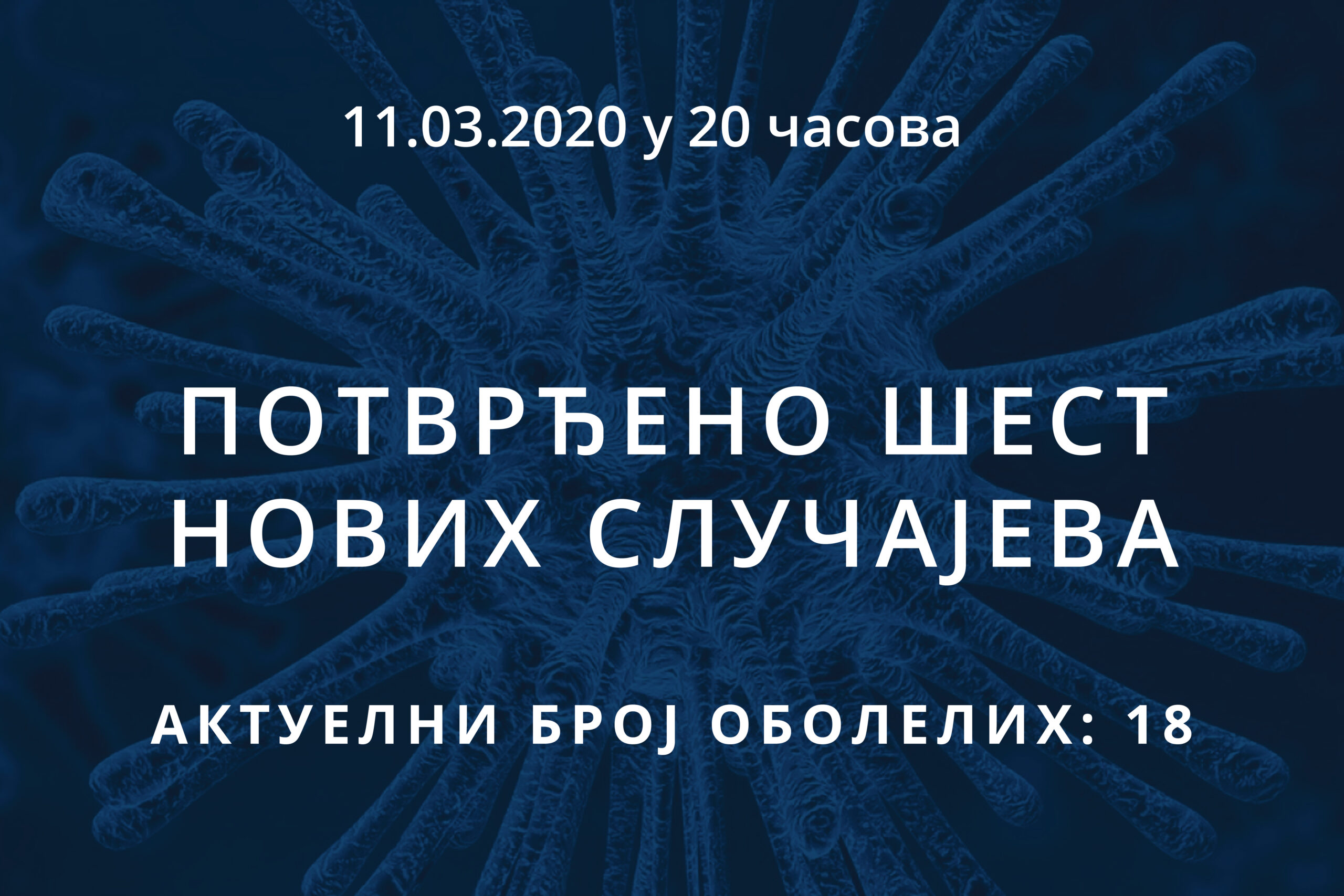 Информације о корона вирусу COVID-19, 11.03.2020 у 20 часова
