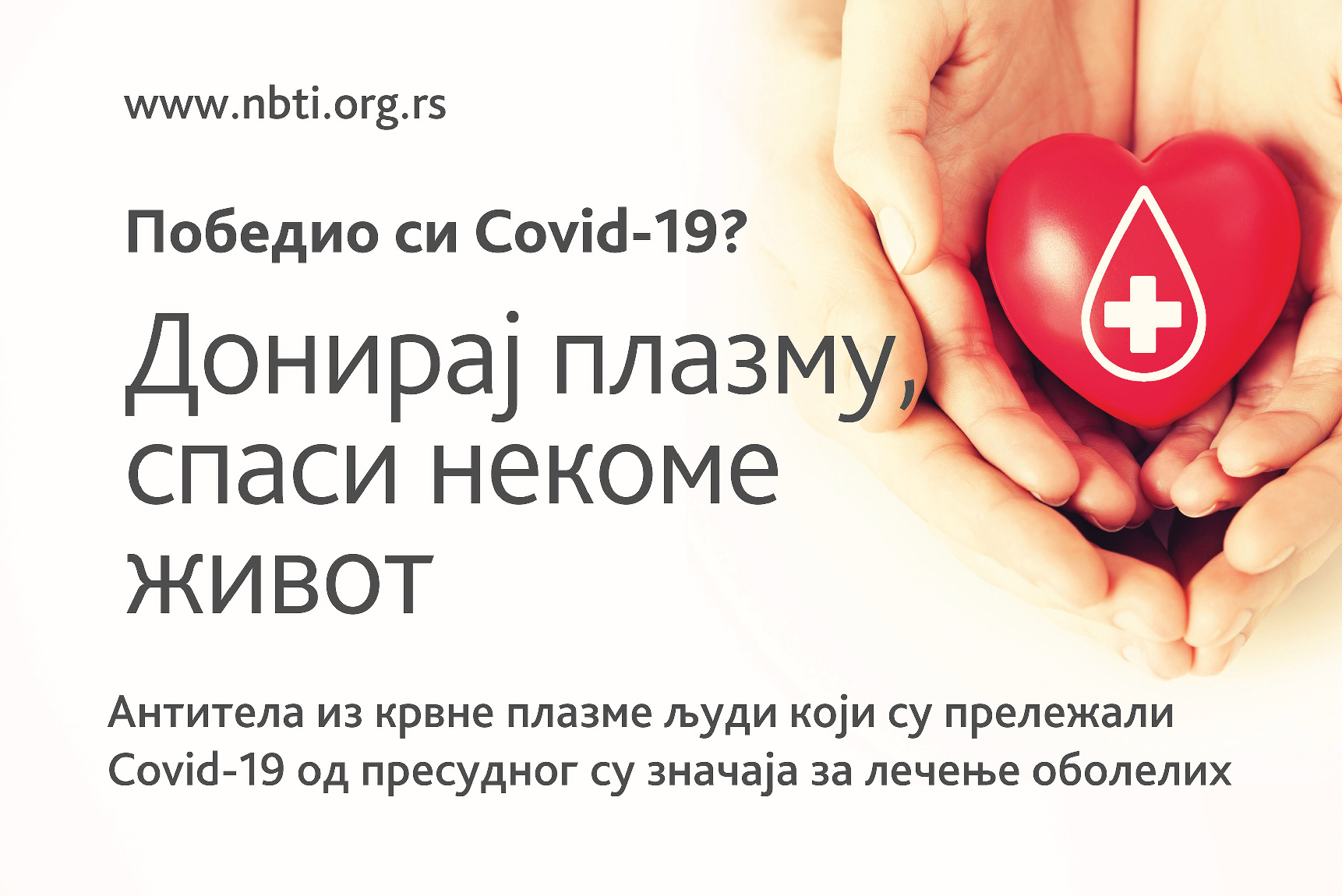 Победио си COVID-19? Донирај плазму. Спаси некоме живот.